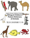 English-chinese Traditional Cantonese. Bilingual Children's Picture Dictionary Of Animals