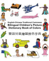 English-chinese Traditional Cantonese. Bilingual Children's Picture Dictionary Of Colors