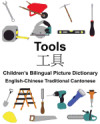 English-chinese Traditional Cantonese. Bilingual Children's Picture Dictionary Of Tools