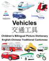 English-chinese Traditional Cantonese. Bilingual Children's Picture Dictionary Of Vehicles