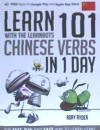Learn 101 Chinese Verbs In 1 Day . With The Learnbots